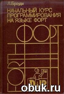 Книга Начальный курс программирования на языке Форт