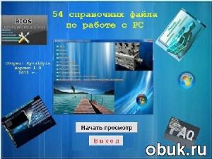 Книга Kyvaldiys - 54 справочных файла по работе с PC (ISO)