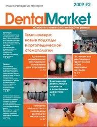 Журнал Dental Market №2 2009