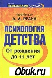 Книга Реан А.А.-Психология детства. Учебник.