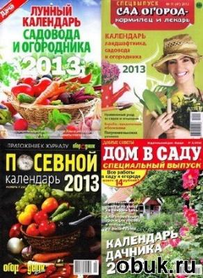 Книга Подборка календарей на 2013г.