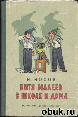 Журнал Николай Носов - Витя Малеев в школе и дома (аудиокнига) читает Алла Човжик