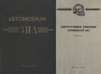 Книга Конструктивные изменения автомобилей ЗИЛ.