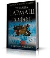 Книга Гармаш-Роффе Татьяна - 13 способов ненавидеть (аудиокнига) mp3