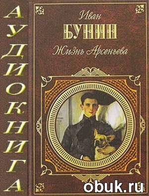 Аудиокнига Иван Бунин. Жизнь Арсеньева (аудиокнига)