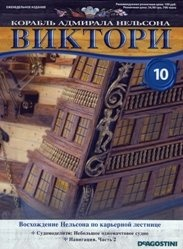 """Журнал Корабль адмирала Нельсона """"Виктори"""". №10 2012"""