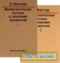 Книга Вычислительные методы в динамике жидкостей. Том 1-2.