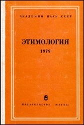 Книга Этимология. 1979