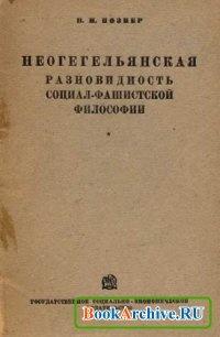 Книга Неогегельянская разновидность социал-фашистской философии.