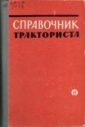 Книга Справочник тракториста