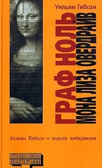 Книга Граф Ноль. Мона Лиза Овердрайв
