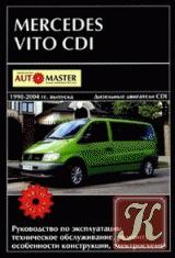 Книга Mercedes Vito CDI (1998 - 2004 год выпуска). Руководство по эксплуатации, техническое обслуживание, ремонт, особенности конструкции, электросхемы