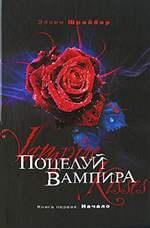 Книга Поцелуй вампира.   1. Начало