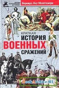 Книга Краткая история военных сражений.