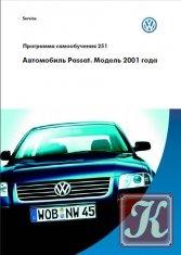 Книга Автомобиль Volkswagen Passat 2001 модельного года. Программа самообучения VAG №251