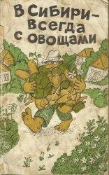 Книга В Сибири - всегда с овощами