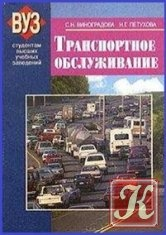 Книга Транспортное обслуживание