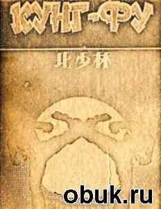 Книга Кунг-Фу: Лабиринт. Пособие по восточным единоборствам