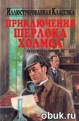 Аудиокнига Артур Конан Дойл - Приключения Шерлока Холмса (аудиокнига) читают Сергей Кирсанов и др.