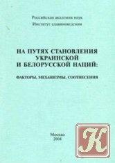 Книга На путях становления украинской и белорусской наций. Факторы, механизмы, соотнесения