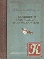Книга Техминимум контролера-машиностроителя
