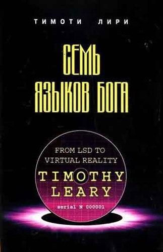 Книга ТИМОТИ ЛИРИ -  СЕМЬ ЯЗЫКОВ БОГА