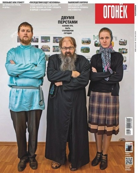 Журнал: Огонек №44 (ноябрь 2014)