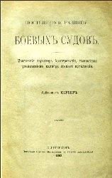 Книга Постепенное развитие боевых судов