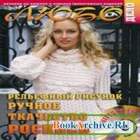 Журнал Диск к журналу Любо-дело №2 2009.