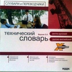 Книга X-polyglossum - Технический англо-русский, русско-английский словарь
