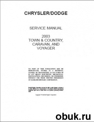 Книга Chrysler Town, Country, Voyager, Dodge Caravan Service Manual 2003.