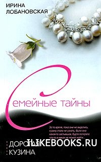 Книга Лобановская Ирина - Дорогая кузина