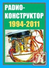 Книга Журнал Радиоконструктор. Архив за 1994-2011 год