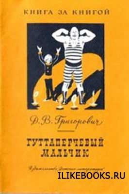 Книга Григорович Дмитрий - Гуттаперчевый мальчик. Антон-горемыка.(Аудиокнига)