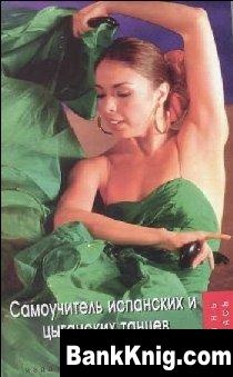 Книга Самоучитель испанских и цыганских танцев. Фламенко