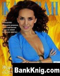 Журнал Караван: Коллекция историй №3 июнь-июль 2008