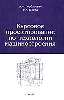 Книга Курсовое проектирование по технологии машиностроения