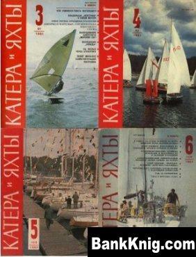 Катера и Яхты номера 91 - 106
