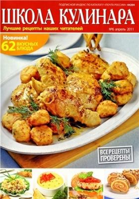 Журнал Школа кулинара № 6 2011