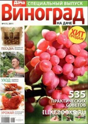Журнал Любимая дача. Спецвыпуск №1 2011 - Виноград на даче