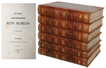 Книга Устрялов Н. История царствования Петра Великого. СПб., 1858-1863.