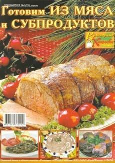 Журнал Журнал Кулинарные хитрости.Спецвыпуск.№4 .