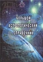 Большой астрологический справочник