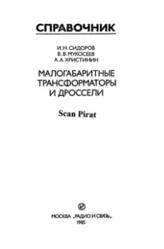 Книга Справочник - Малогабаритные трансформаторы и дроссели - Сидоров И. Н.