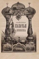 Книга Забайкальская казачья книжка