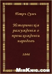 Историческiя разсужденiя о происхожденiи народовъ, населявшихъ въ среднiе века Польшу, Россiю и земли между Каспiйскимъ и Чернымъ моремъ, также Европейскую Турцiю на северъ отъ Дуная.