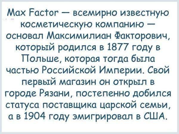 Факты о нашей стране
