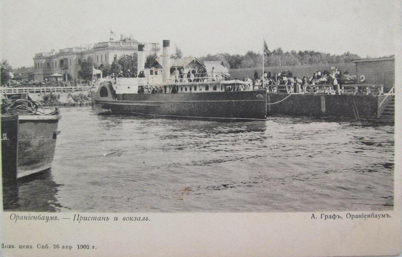 Пристань и вокзал