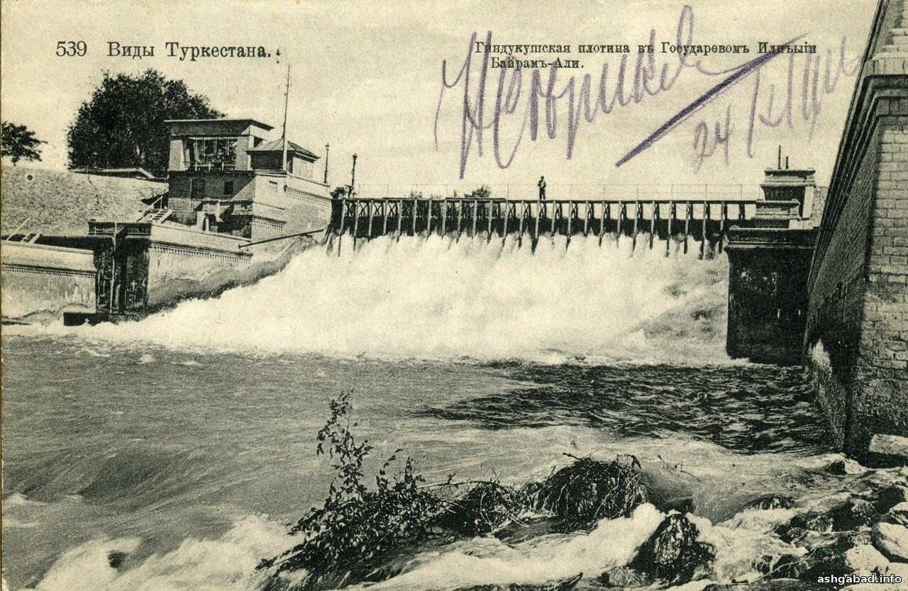 Гиндукушская плотина