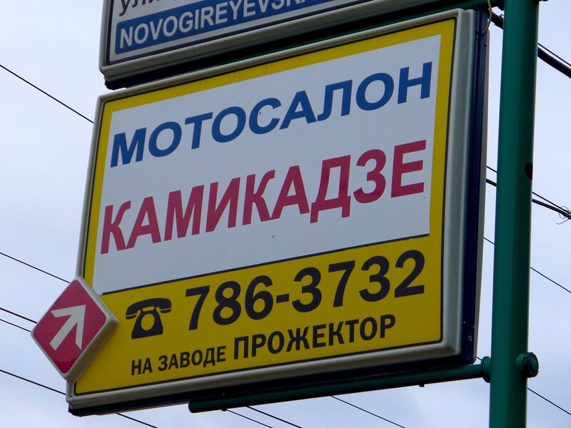 Мотосалон Камикадзе